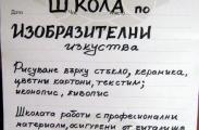 Школа по изобразителни изкуства, Княжево