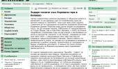 Публикация за гората в Княжево във в-к Банкер